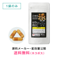 ジオス源90粒入り ジオスゲニン サプリ サプリメント ヤマイモ抽出物 ブラックジンジャー 筋骨草エキス HMBカルシウム配合 日本製 約1ヶ月分 ネコポス商品
