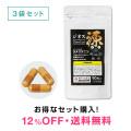 ジオス源90粒入り(3袋セット)[ネコポス商品] ジオスゲニン ブラックジンジャー 筋骨草 HMBカルシウム 国産 サプリ サプリメント
