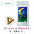 ネテビューティー90粒入り[ネコポス商品] クワンソウ グリシン ギャバ GABA 国産 サプリ サプリメント