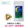 ネテビューティー90粒入り(6袋セット)[ネコポス商品] クワンソウ グリシン ギャバ GABA 国産 サプリ サプリメント