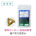 ネテビューティー(試食用30粒)[ネコポス商品] クワンソウ グリシン ギャバ GABA 国産 サプリ サプリメント