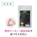 レジファイン(試食用30粒)[ネコポス商品] 酒粕 緑茶 レジスタントプロテイン 国産 サプリ サプリメント