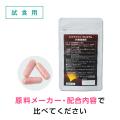 レジファインプレミアム(試食用30粒)[ネコポス商品] 酒粕 紅麹 レジスタントプロテイン 国産 サプリ サプリメント