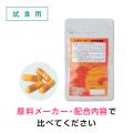 レディーゴー(試食用30粒)[ネコポス商品] シトルリン イミダゾールジペプチド BCAA 国産 サプリ サプリメント