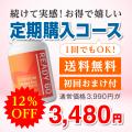 【お得な定期購入】レディーゴー120粒入り / シトルリン&イミダゾールジペプチド+BCAA配合サプリメント