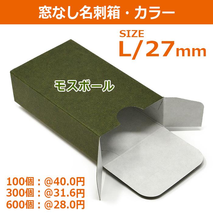 4号カラー名刺箱-茶