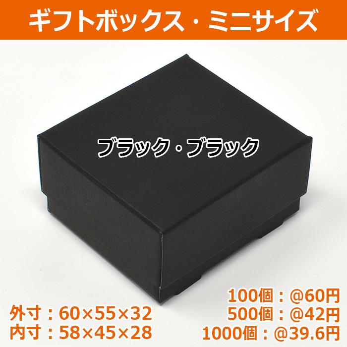 ギフトボックス ミニ 黒