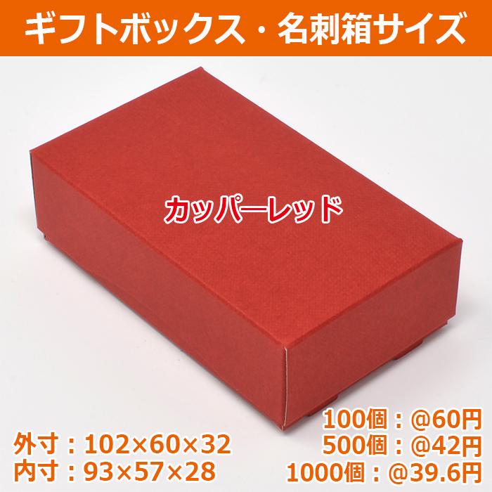 ギフトボックス 箱 赤