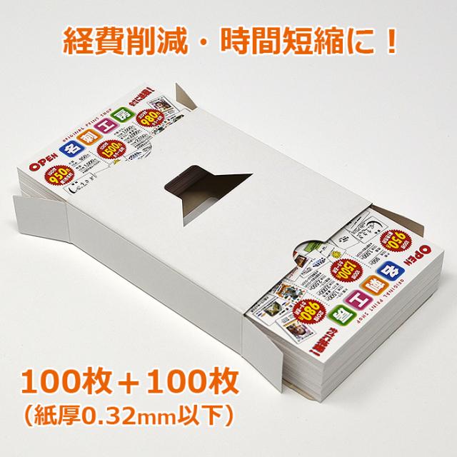 200枚用・二つ折り用名刺箱