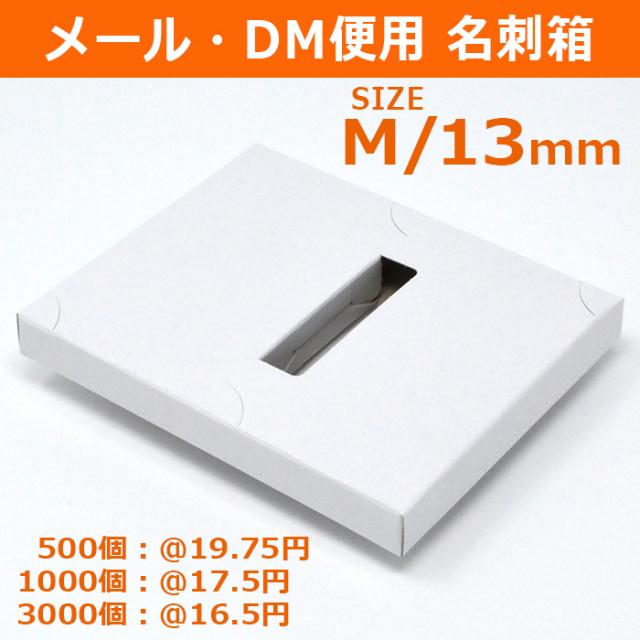 メール便・DM便・クリックポスト・ゆうパケット用