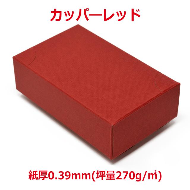 4号カラー名刺箱-赤