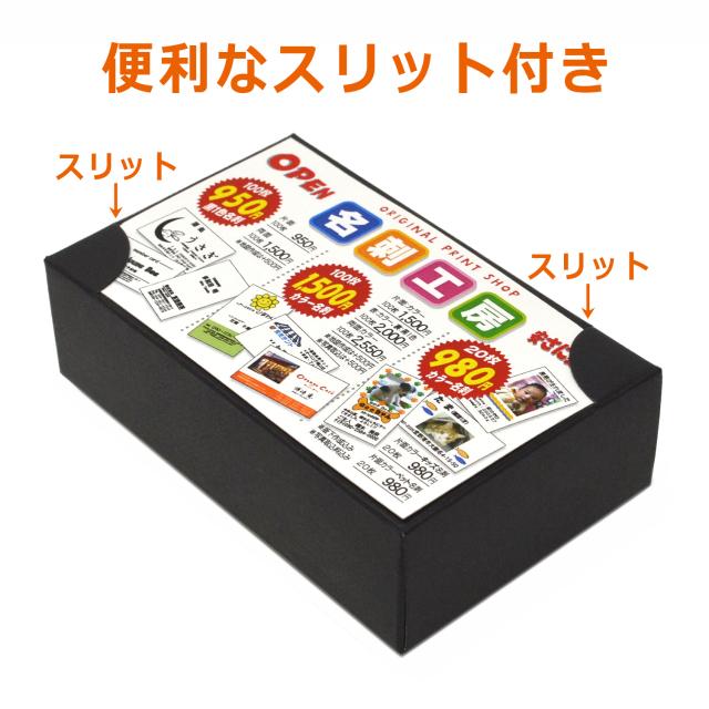 4号カラー名刺箱-黒