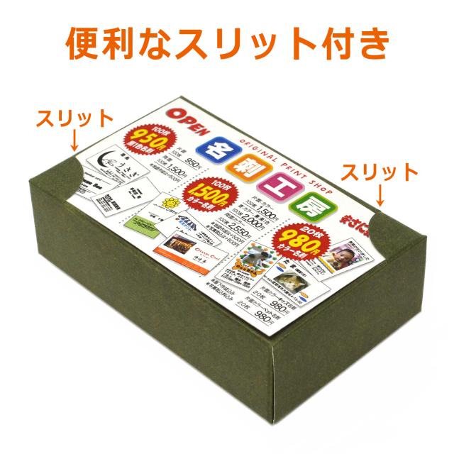 4号カラー名刺箱-緑
