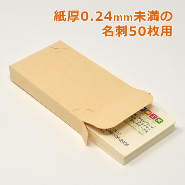 50枚用 名刺箱 14mm