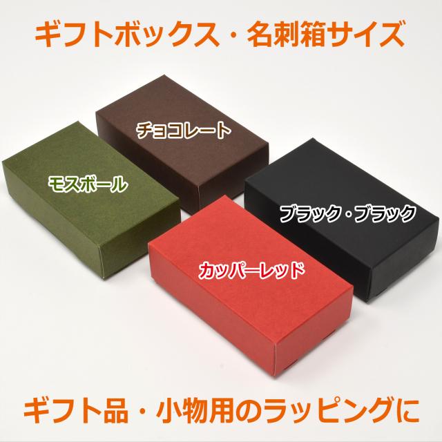 ギフトボックス 4色 箱