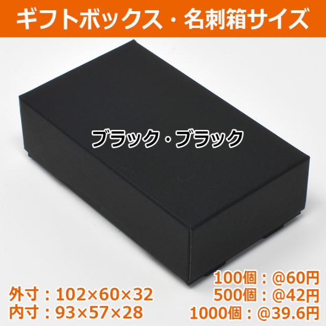 ギフトボックス 箱 ブラック 黒
