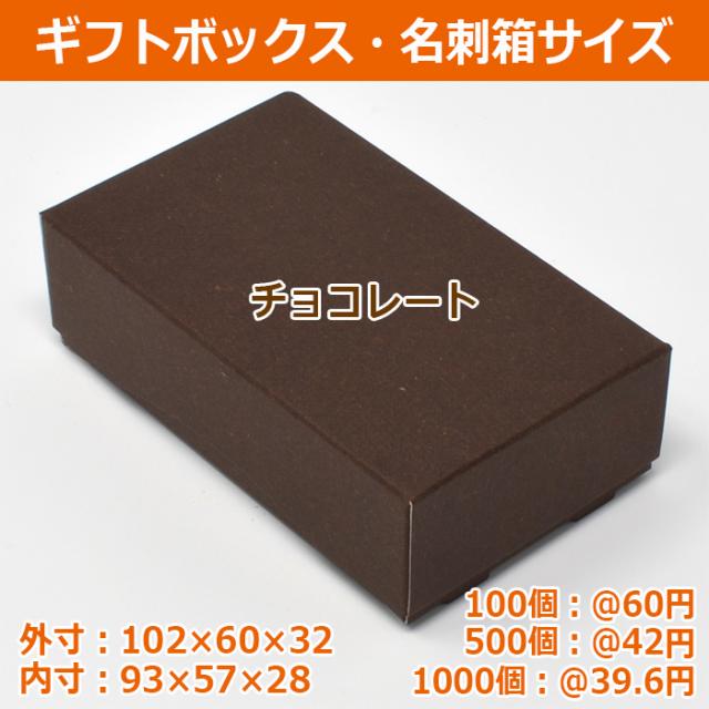 ギフトボックス 箱 チョコレート 茶色