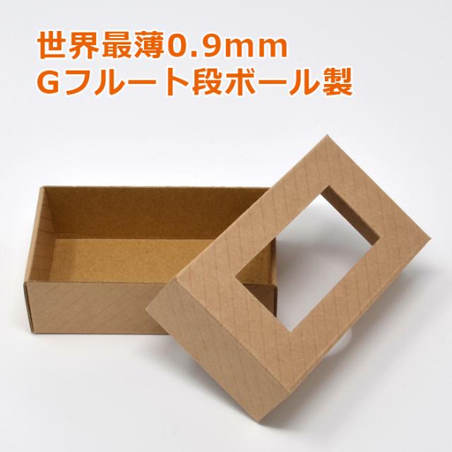 Gフルート 小箱
