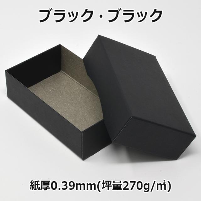 ギフトボックス 小箱 黒 ブラック