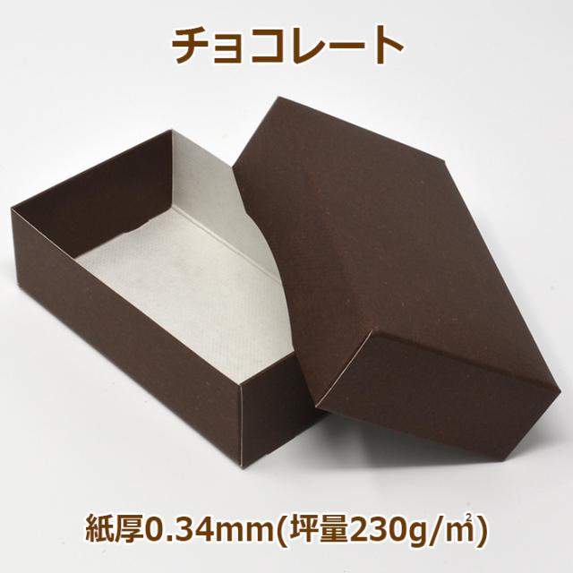 ギフトボックス 小箱 茶色