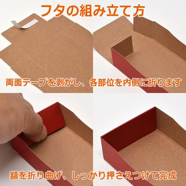 ギフトボックス 小箱 フタ 組立て方