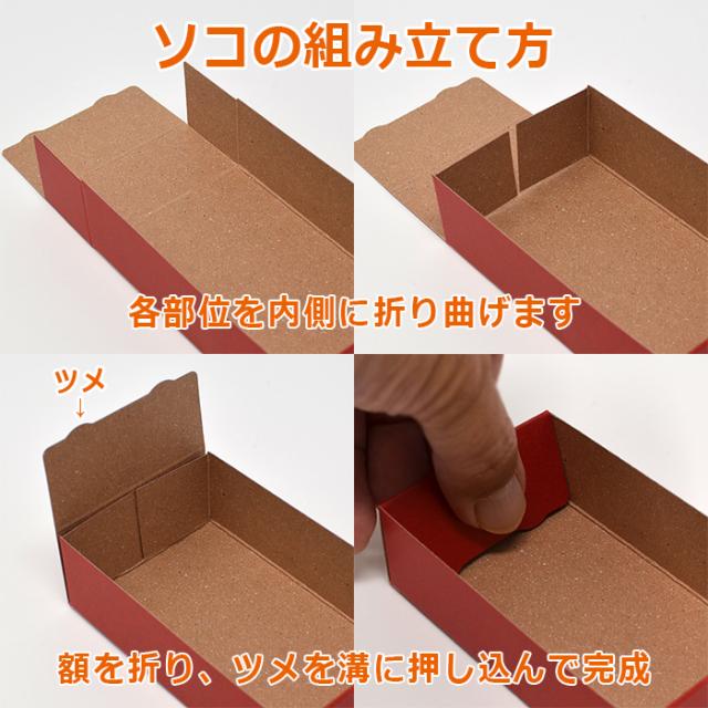 ギフトボックス 小箱 ソコ 組立て方
