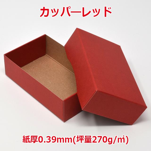 ギフトボックス 小箱 赤