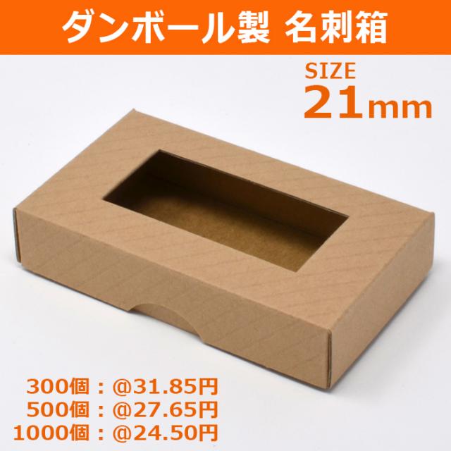 段ボール製名刺箱