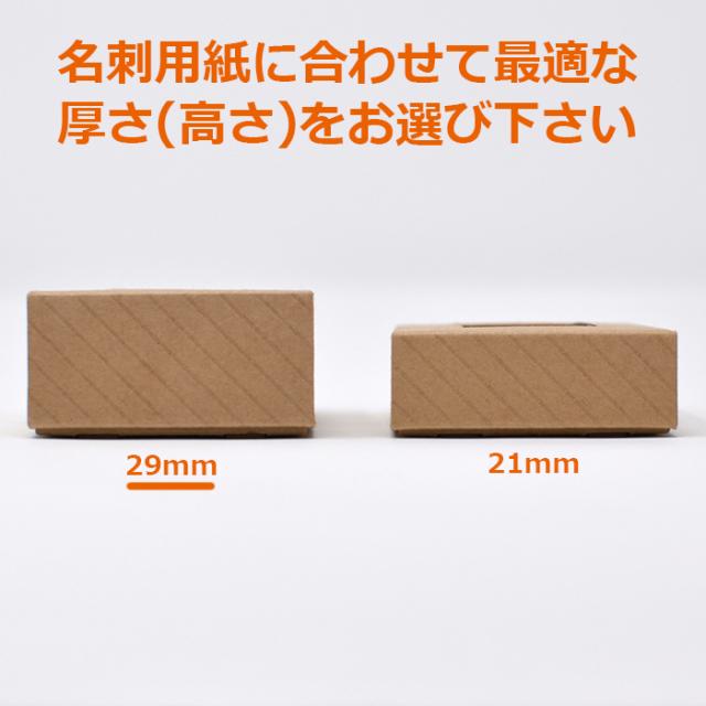 段ボール製名刺箱 サイズ 29mm