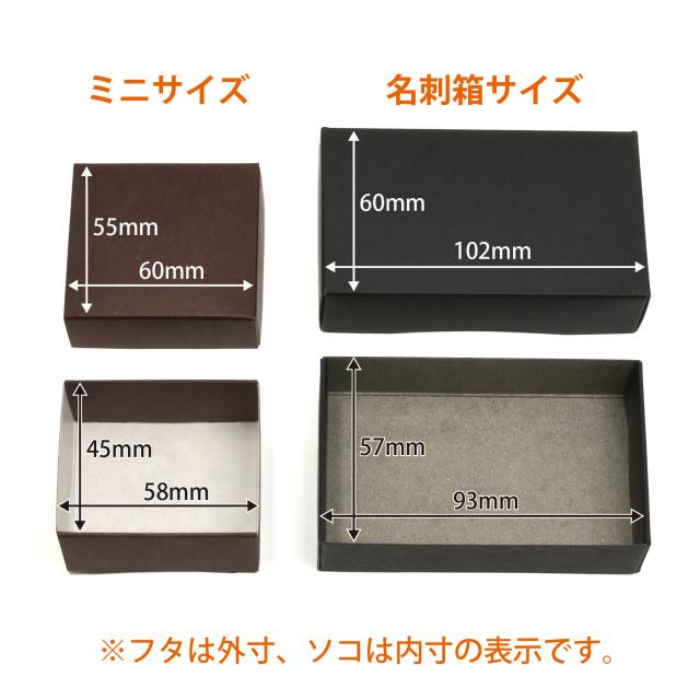 名刺箱サイズ・ミニ 各サイズ