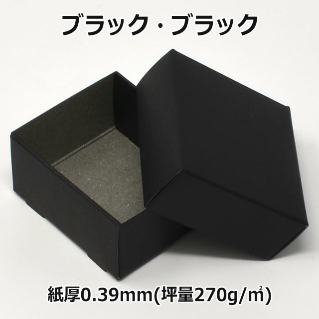 ギフトボックス 黒 1700pix