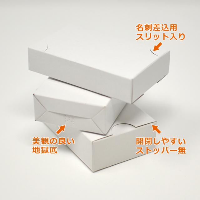 小さい箱 名刺箱 白 特徴