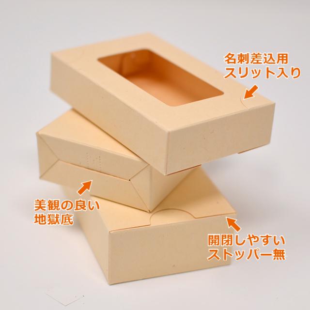 紙 名刺箱 クリーム色 説明