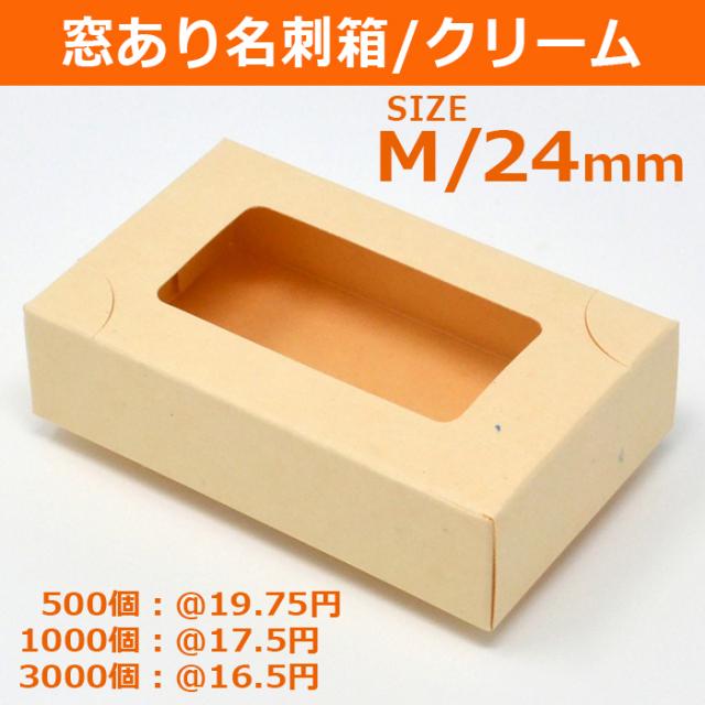 窓あり名刺箱 クリーム色 M