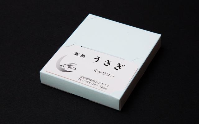 女性用名刺箱サブ01