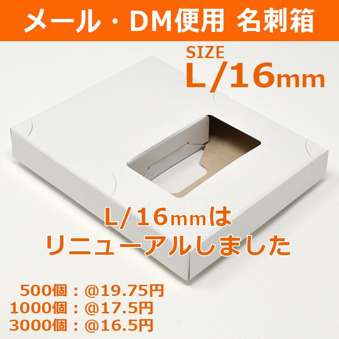 メール便新16mm