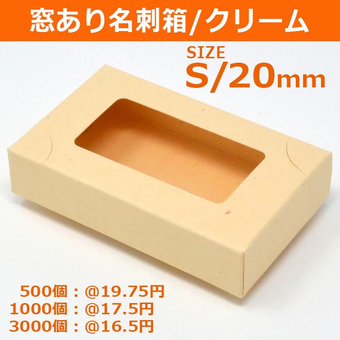 窓あり名刺箱 クリーム色 S