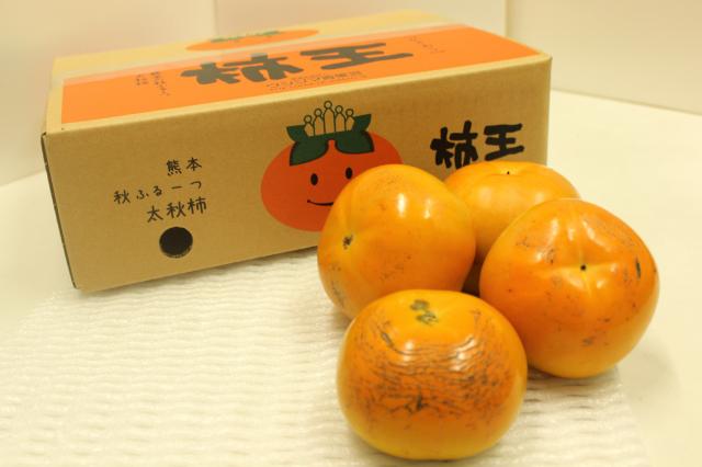 柿王の写真