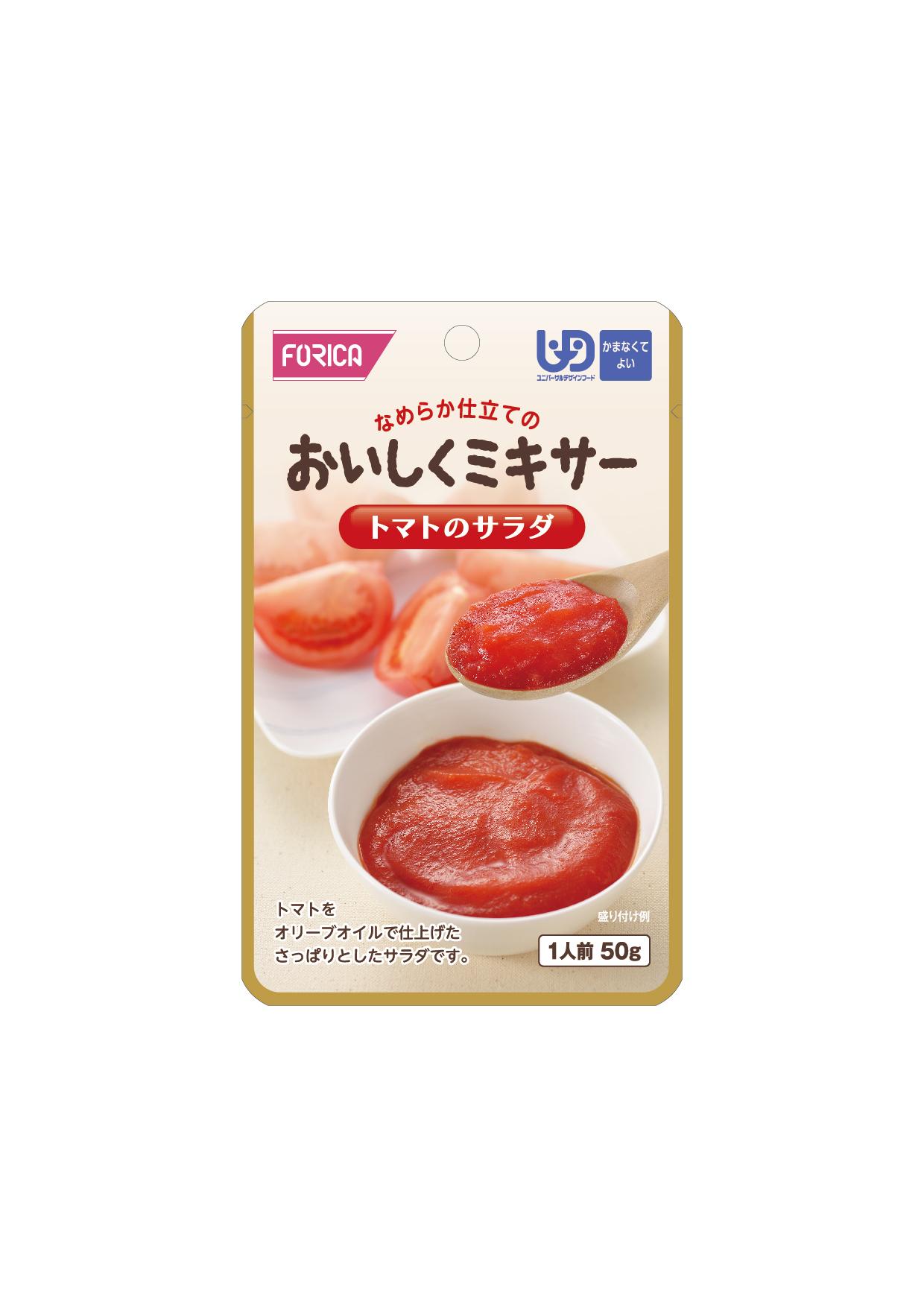 おいしくミキサートマトのサラダ 50g