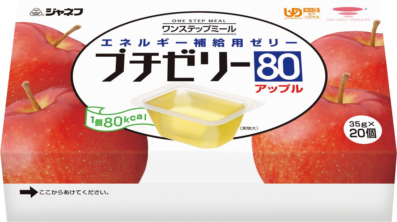 プチゼリー80 アップル 35g×20