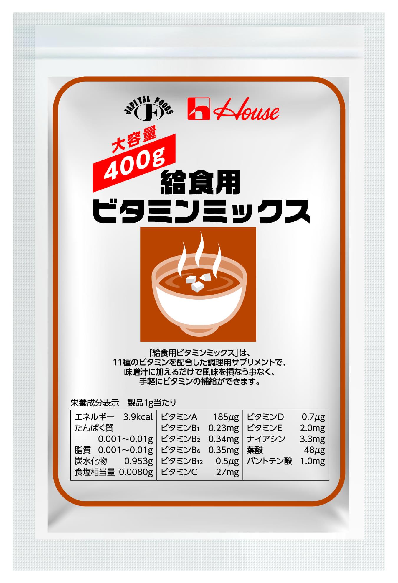 給食用ビタミンミックス 400g