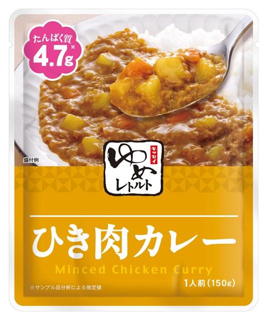 ゆめレトルト ひき肉カレー