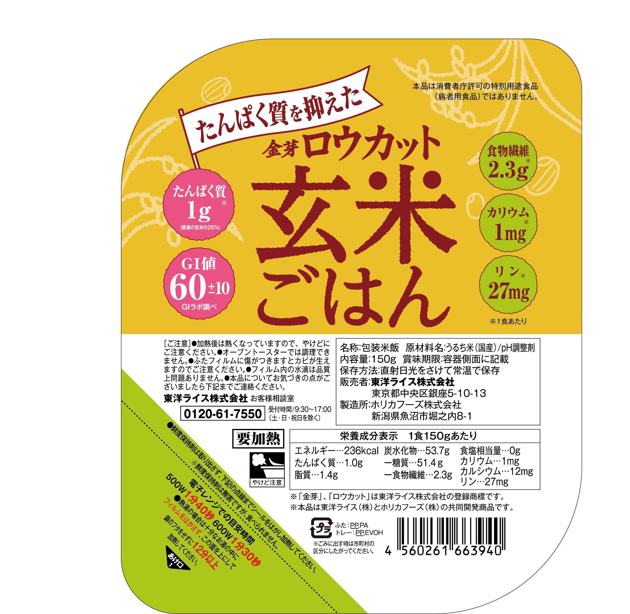 たんぱく質を抑えた金芽ロウカット玄米ごはん 150g×20