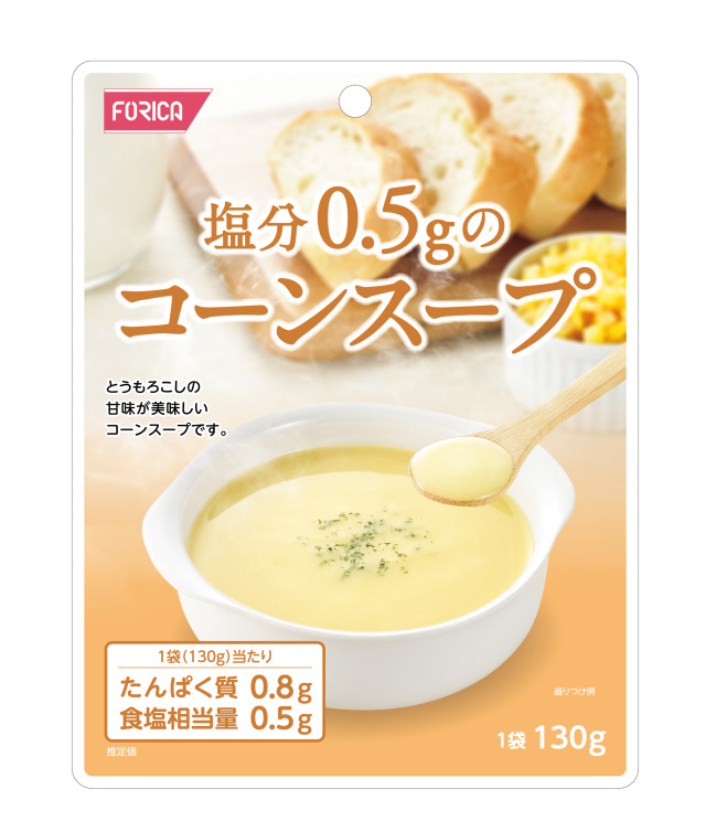 塩分0.5gのコーンスープ 130g