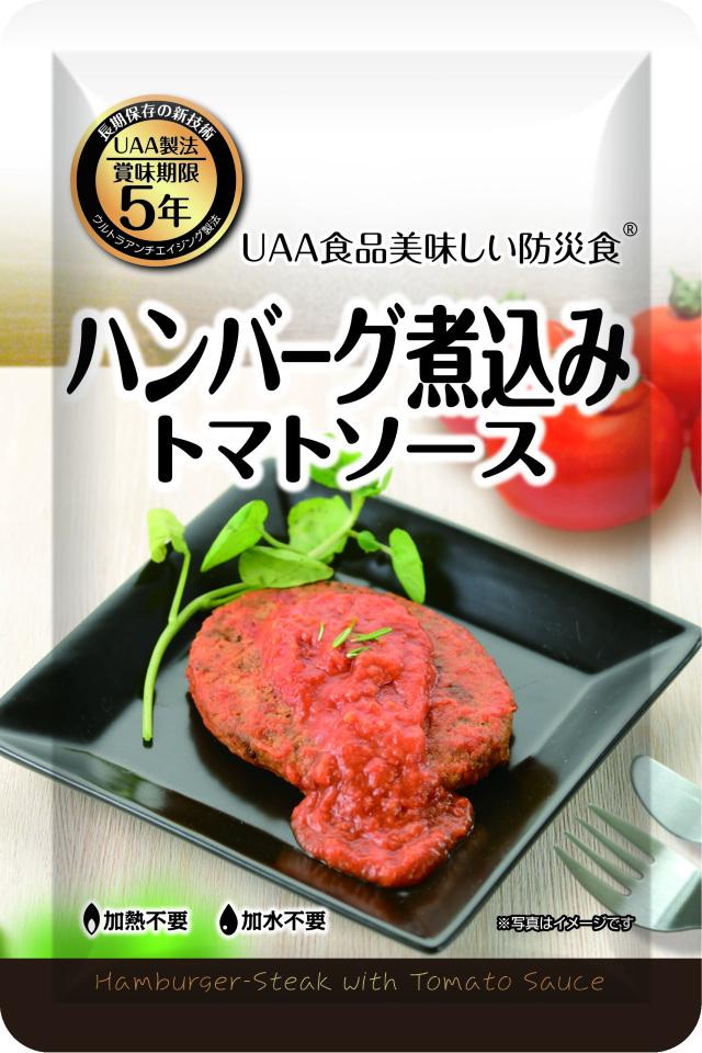 おいしい防災食 ハンバーグ煮込みトマトソース 100g×50