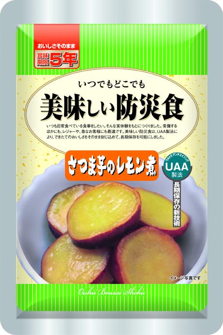 おいしい防災食 さつま芋レモン煮(アレルゲン27品目不使用) 100g×50