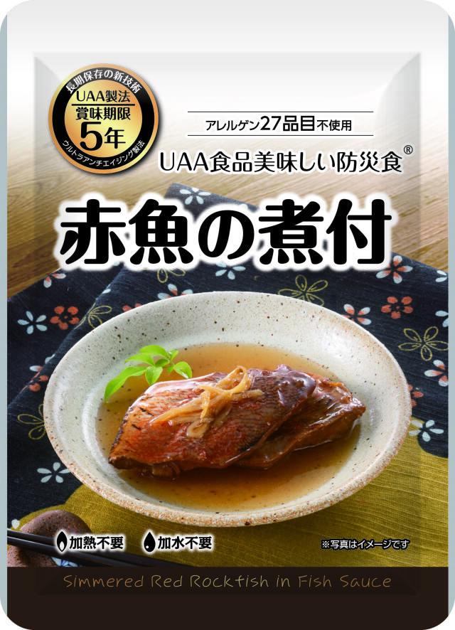 おいしい防災食 赤魚の煮つけ(アレルゲン27品目不使用) 100g×50