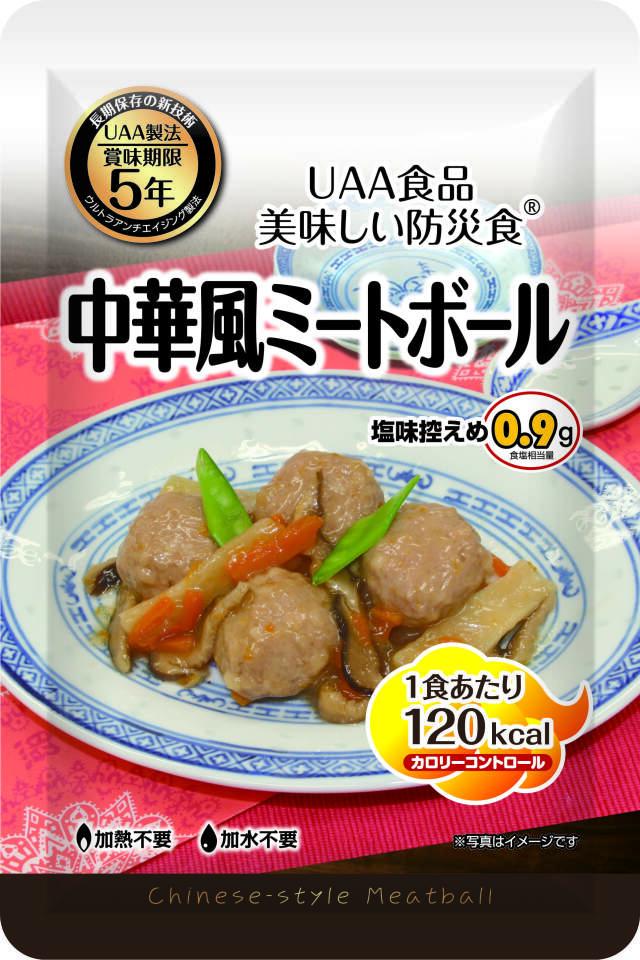 おいしい防災食 カロリーコントロール 中華風ミートボール 100g×50