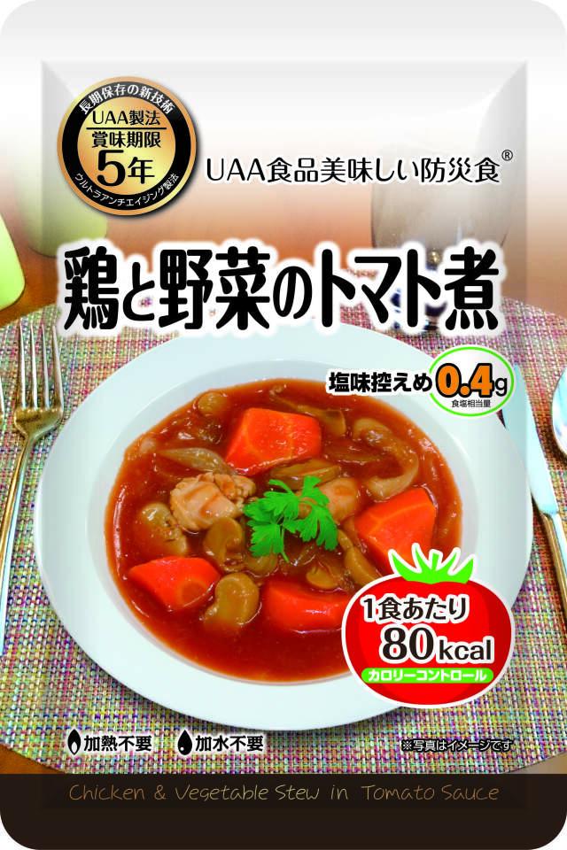 おいしい防災食 カロリーコントロール 鶏と野菜のトマト煮 130g×50