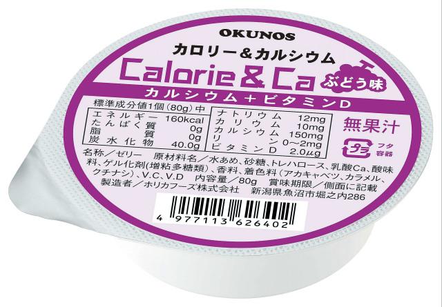 カロリー&カルシウム ぶどう味 80g